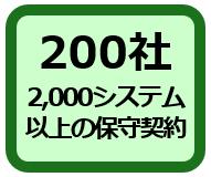 2000システム